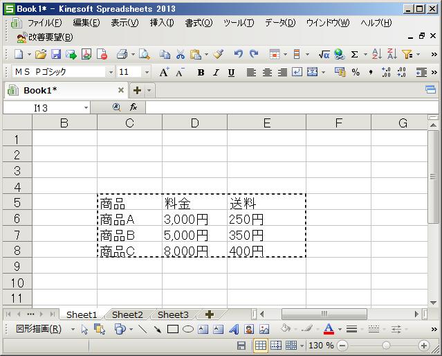 エクセルで表を作る