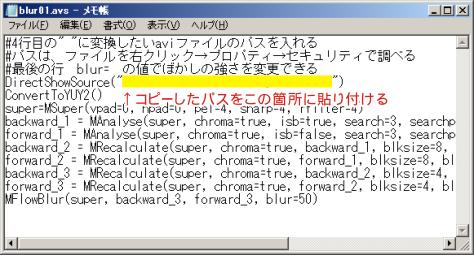 コピーしたパスをメモ帳で開いたavsスクリプトに上書きします