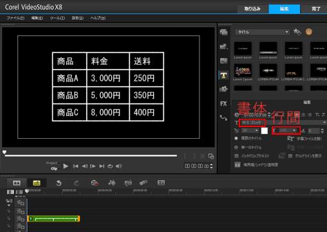 VideoStudioに罫線で作った表を貼り付け